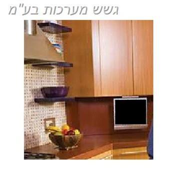 מתלה מתקרה נמוכה/ ארון מטבח עבור מסך LCD עד 24