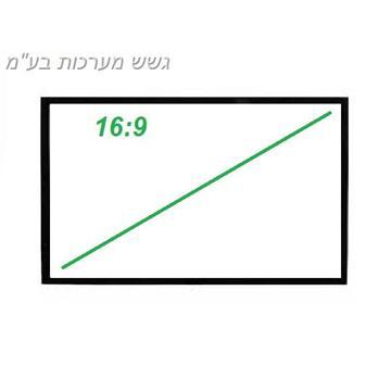 מסך מתיחה ענק 16:9 133